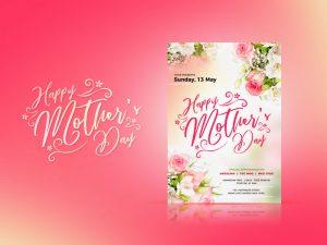 p351 300x225 - لایه باز کارت تبریک روز مادر
