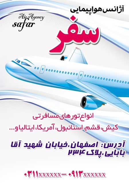 m.127 - دانلود لایه باز تراکت یا پوستر آژانس هواپیمایی و مسافرتی
