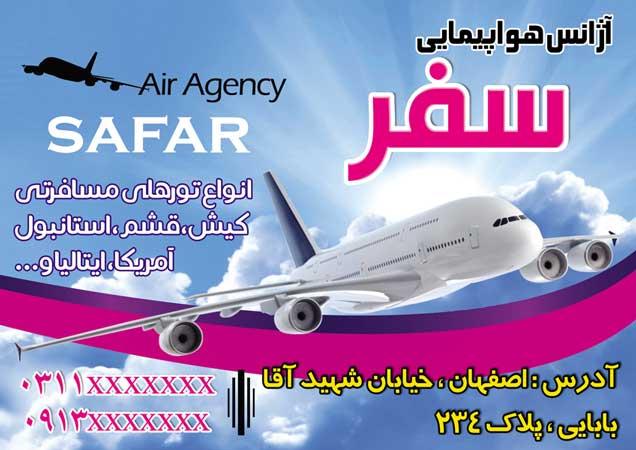 m.128 - دانلود لایه باز تراکت یا پوستر آژانس هواپیمایی و مسافرتی