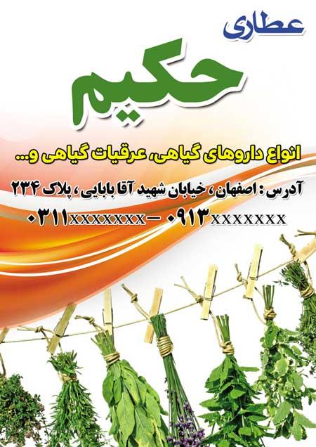 m.129 - دانلود لایه باز تراکت یا پوستر عطاری و دارو های گیاهی