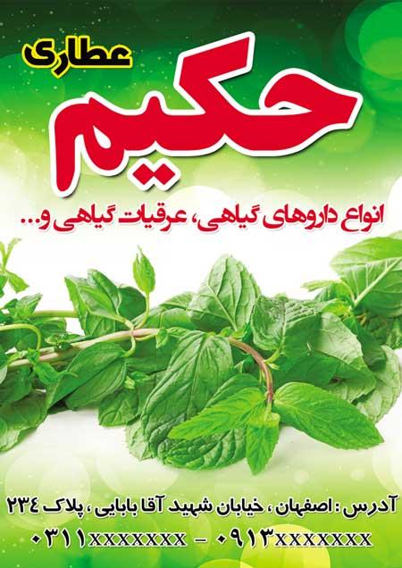 m.130 - دانلود لایه باز تراکت یا پوستر عطاری و دارو های گیاهی