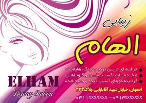 m.140 300x212 - دانلود لایه باز تراکت یا پوستر زیبایی و آرایشگری زنانه