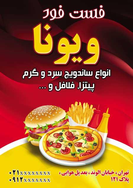 m173 - دانلود لایه باز تراکت یا پوستر فست فود و پیتزا و ساندویچ