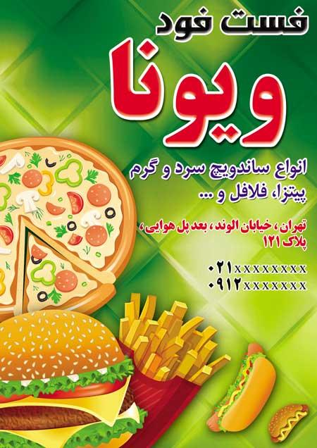 m174 - دانلود لایه باز تراکت یا پوستر فست فود و پیتزا و ساندویچ