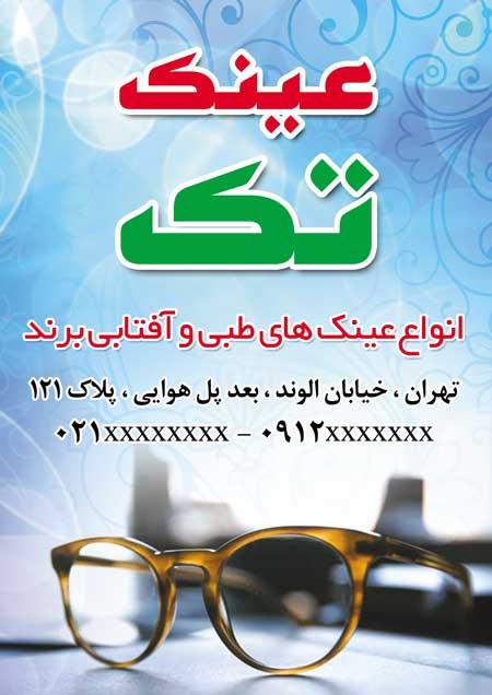m187 - دانلود لایه باز تراکت یا پوستر عینک فروشی