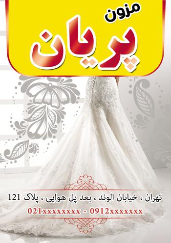 m202 - دانلود لایه باز تراکت یا پوستر مزون و لباس عروس فروشی