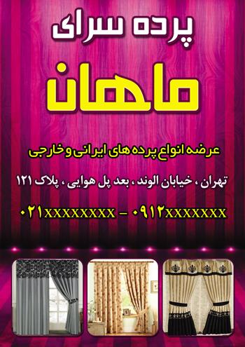 m210 - دانلود لایه باز تراکت یا پوستر پرده فروشی