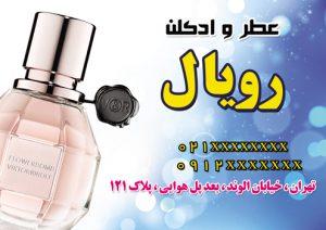 m213 300x212 - دانلود لایه باز تراکت یا پوستر عطر و ادکلن فروشی