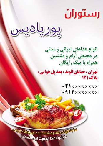 m216 - دانلود لایه باز تراکت یا پوستر رستوران