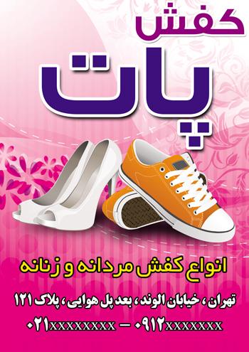 m218 - دانلود لایه باز تراکت یا پوستر کفش فروشی