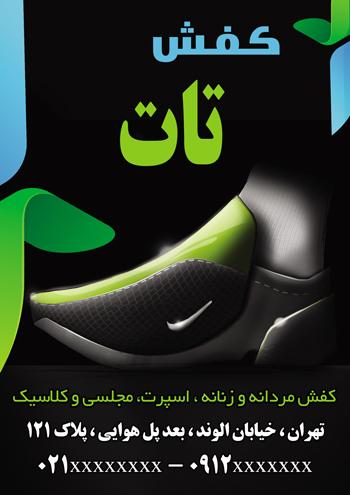 m219 - دانلود لایه باز تراکت یا پوستر کفش فروشی