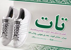 m220 300x212 - دانلود لایه باز تراکت یا پوستر کفش فروشی