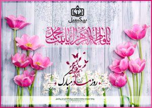 p628 300x213 - لایه باز کارت تبریک روز مادر (ولادت با سعادت بی بی دو عالم حضرت فاطمه الزهرا (س))