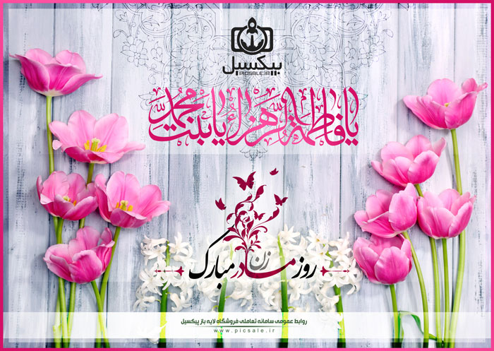 p628 - لایه باز کارت تبریک روز مادر (ولادت با سعادت بی بی دو عالم حضرت فاطمه الزهرا (س))
