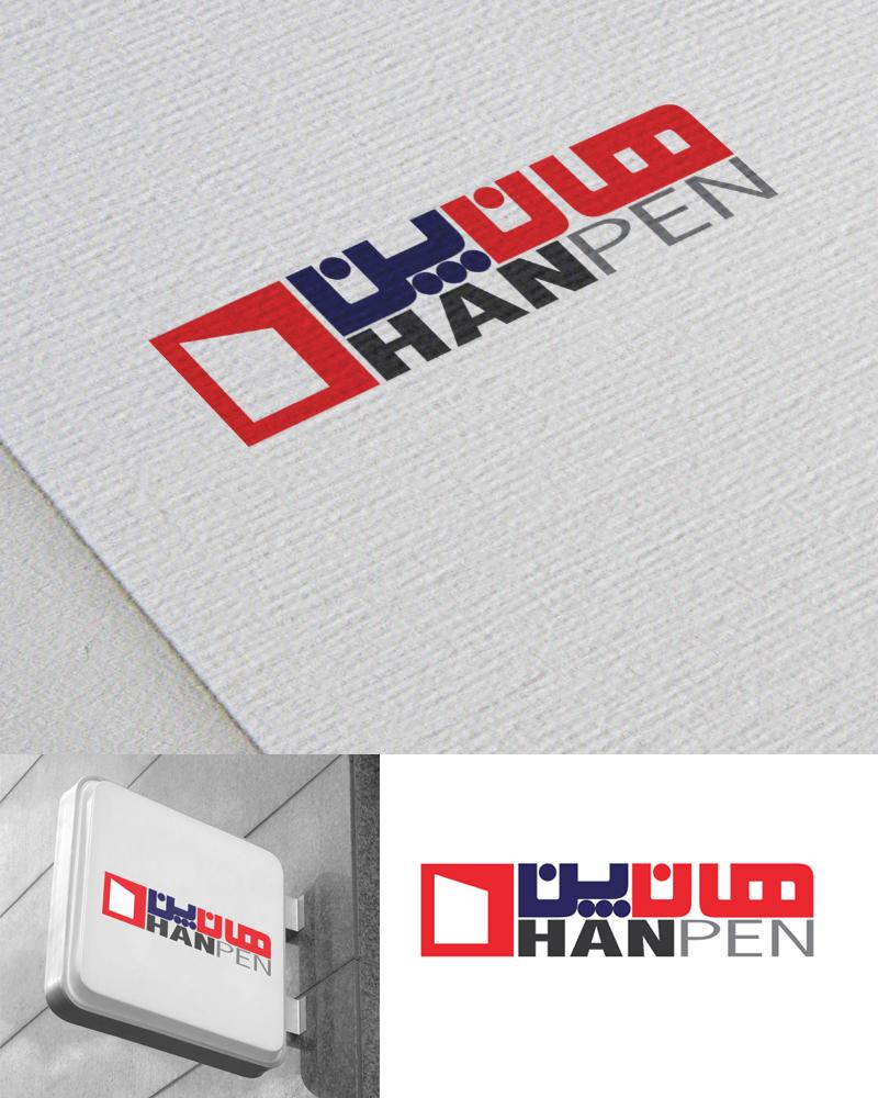 hanpen preview - لوگوی شرکت تولید کننده پروفیل