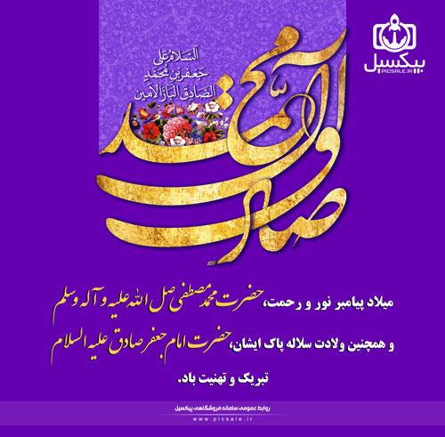 p639 2 - لایه باز پوستر میلاد با سعادت پیامبر اکرم (ص) و امام صادق علیه السلام