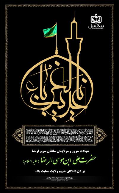 p640 2 - لایه باز پوستر شهادت امام رضا علیه السلام امام هشتم
