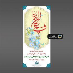 p642 280x280 - لایه باز استند خجسته میلاد امام علی علیه السلام و روز پدر