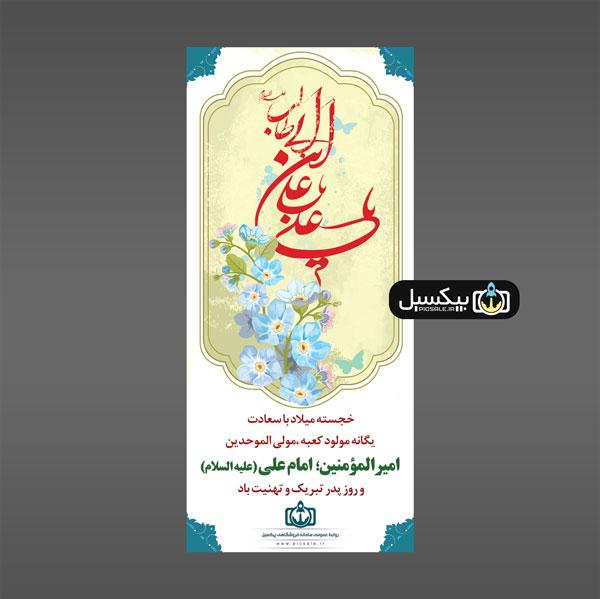 p642 - لایه باز استند خجسته میلاد امام علی علیه السلام و روز پدر