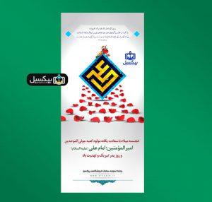 p643 300x286 - لایه باز استند روز پدر و ولادت امام علی علیه السلام