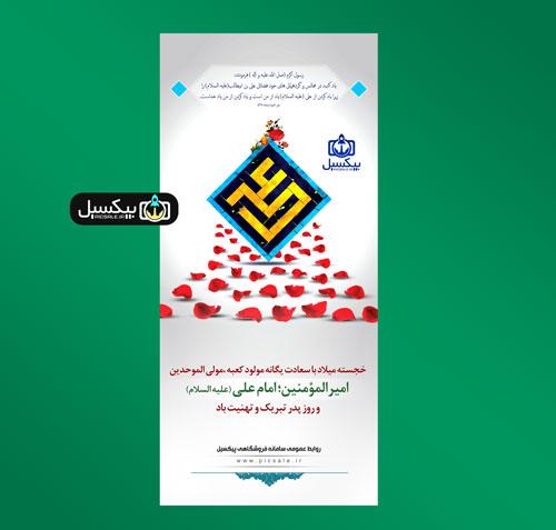 p643 - لایه باز استند روز پدر و ولادت امام علی علیه السلام