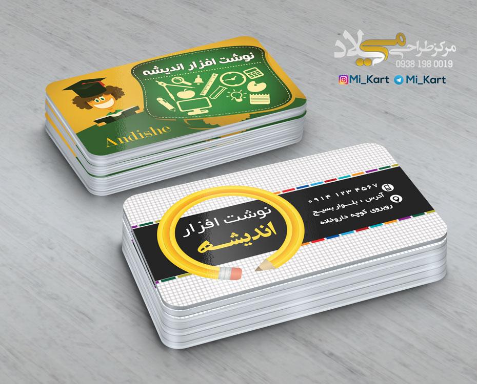 4 @mi Kart Andishe - کارت ویزیت کتابفروشی و نوشت افزار