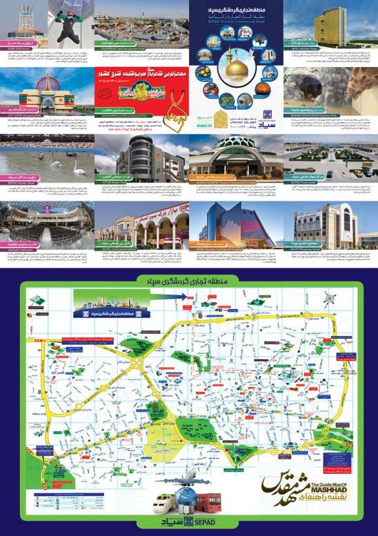 02 548x777 - نقشه مشهد