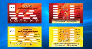 22235333080192230453412331193221916832 300x161 - کارت عضویت باشگاه ورزشی لایه باز