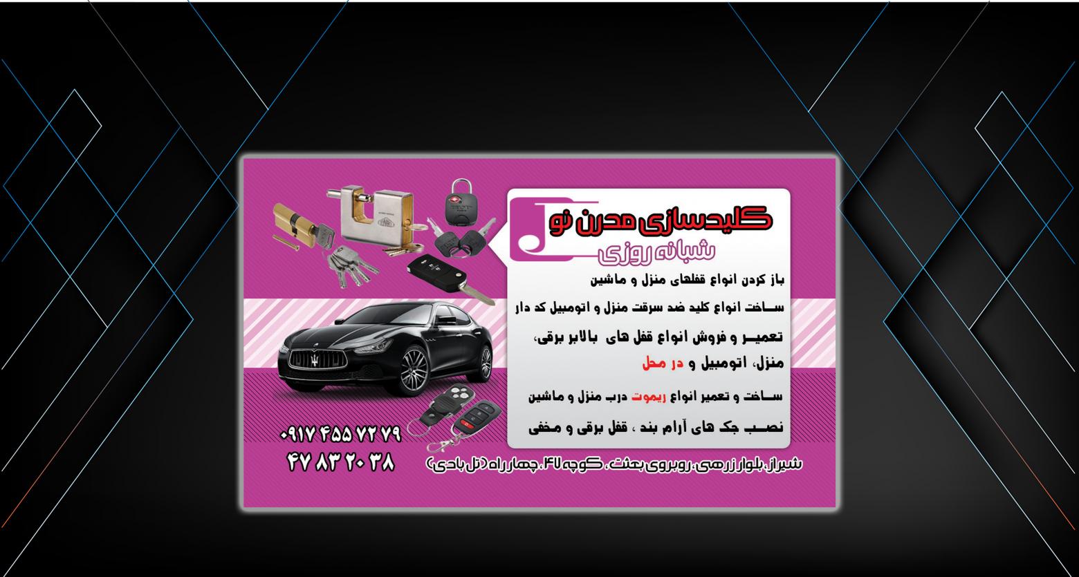 834e11210ff811bf928aefcaf6385cad 1560x835 - کارت ویزیت و برچسب لایه باز قفل و کلید سازی