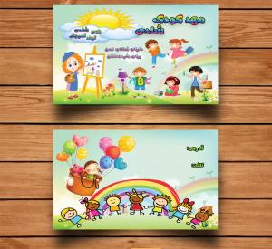 Business Card 819x750 2 300x275 - کارت ویزیت مهد کودک و پیش دبستانی