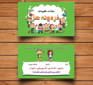 Business Card 819x750 300x275 - کارت ویزیت مهد کودک و پیش دبستانی