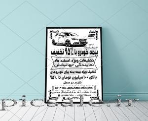 Free Elegant Classy Poster Mockup PSD 2018 300x244 - تراکت بیمه لایه باز