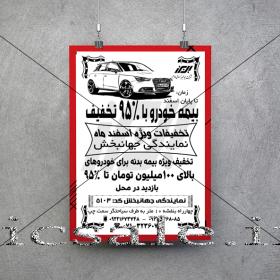 Mock up Poster vertical 280x280 - تراکت بیمه لایه باز