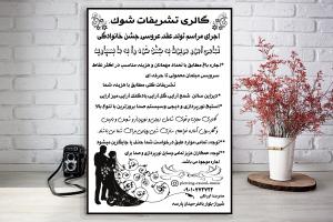 OK2OKN1 300x200 - تراکت لایه باز تشریفات مجالس و عروسی