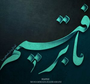 haaaafez 300x282 - کالیگرافی مصرع زیبایی از حضرت حافظ