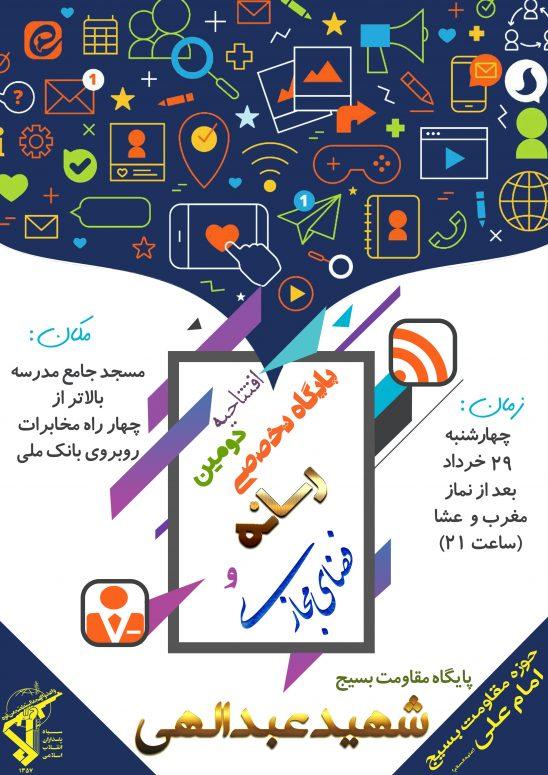 123 548x775 - بنر لایه باز تبلیغاتی و افتتاحیه رسانه و پایگاه فضای مجازی