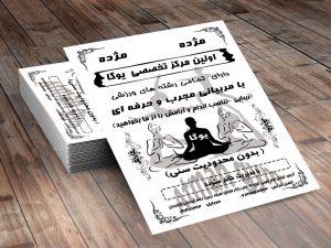 IMG 20180515 WA0017 1 300x225 - تراکت یوگا و باشگاه ورزشی لایه باز