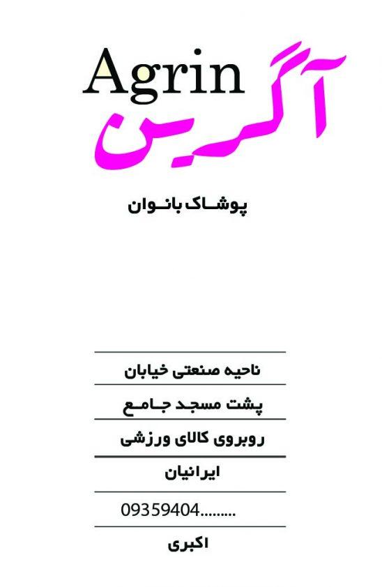 agrin 2 548x842 - کارت ویزیت فروشگاه پوشاک زنانه