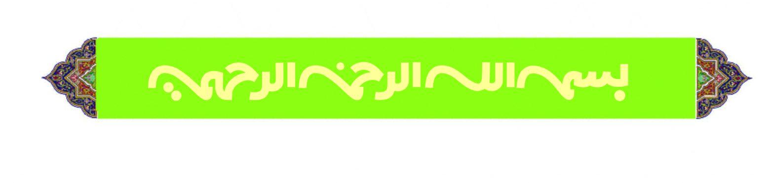 besmel6 1560x371 - اسمالله بسم الله الرحمن الرحیم