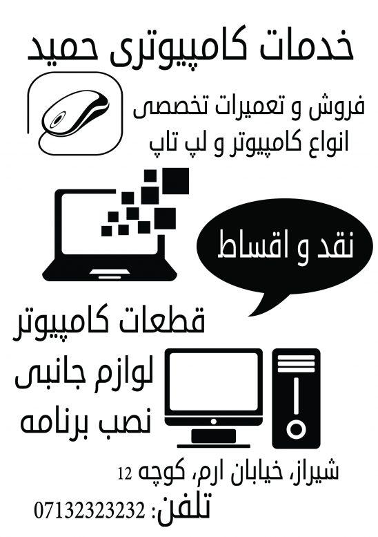 تراکت خدمات کامپیوتری 548x777 - تراکت خدمات کامپیوتری لایه باز