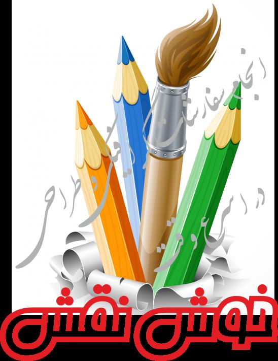 1خوش نقش 548x711 - طراحی و انجام امور گرافیکی