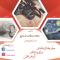 akasi 60x60 - پوستر لایه باز مسابقه عکاسی و فتوگرافی ویژه همه مسابقات مرتبط