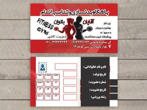 blue wave business card design micrograph 3 300x225 - کارت ویزیت و عضویت باشگاه بدنسازی
