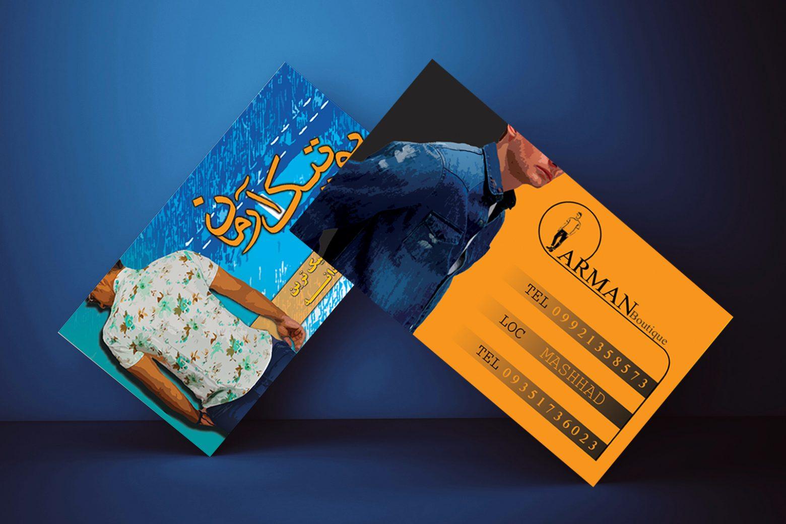 vizit boutique 1560x1040 - کارت ویزیت بوتیک مردانه