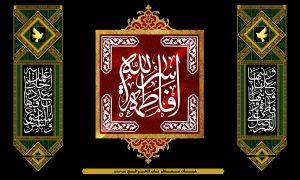 بنر فاطمیه 1 300x180 - بنر شهادت حضرت فاطمه (سلام الله علیها)