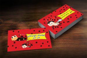 433 7 300x201 - کارت ویزیت پوشاک بچگانه لایه باز