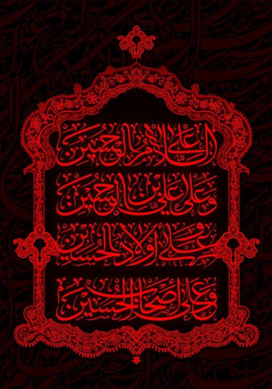Salam bar Hosain 1 548x783 - سلام برحسین