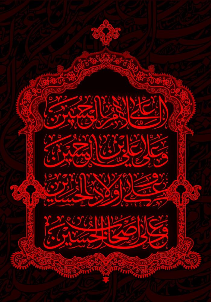 Salam bar Hosain 1 - سلام برحسین