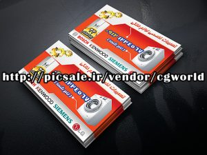sto2 300x225 - کارت ویزیت زیبا و شیک خدمات،فروشگاه،تعمیرکار،لوزم خانگی،شرکت