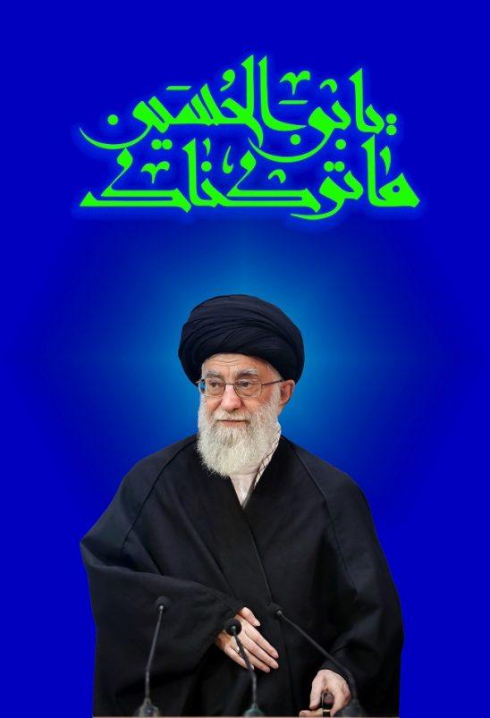 Untitled 1 548x803 - ما ترکناک یا بن الحسین